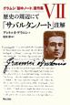 歴史の周辺にて「サバルタンノート」注解 グラムシ『獄中ノート』著作集7