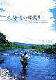北海道の鱒釣り