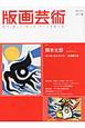 版画芸術 特集:岡本太郎 ほとばしるエネルギー・全版画作品 見て・買って・作って・アートを楽しむ(152)