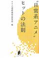 """""""日常系アニメ""""ヒットの法則"""