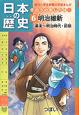 日本の歴史 きのうのあしたは・・・・・・ 明治維新 幕末~明治時代・前期 (6)