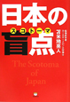 日本の盲点-スコトーマ-