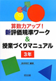 算数力アップ!新・評価基準ワーク&授業づくりマニュアル 3年
