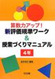 算数力アップ!新・評価基準ワーク&授業づくりマニュアル 4年