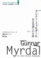 グンナー・ミュルダール 経済学の偉大な思想家たち1