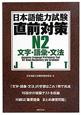 日本語能力試験 直前対策 N2 文字・語彙・文法 JLPT