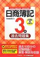 日商簿記 3級 過去問題集 第118回~第127回 日本商工会議所主催・簿記検定試験