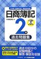 日商簿記 2級 過去問題集 第118回~第127回 日本商工会議所主催・簿記検定試験