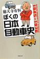 ぼくの日本自動車史 Aritune Tokudaiji Car Cri