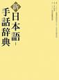 新・日本語 手話辞典