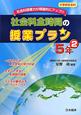 社会科 全時間の授業プラン 5年 社会科授業力が飛躍的にアップ!!(2)