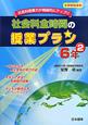 社会科 全時間の授業プラン 6年 社会科授業力が飛躍的にアップ!!(2)