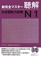 新・完全マスター 聴解 日本語能力試験 N1 CD付