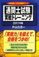 通関士試験 実戦トレーニング 2011