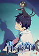 青の祓魔師 4