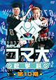 たけしのコマ大数学科 DVD-BOX 第10期