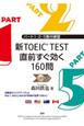新・TOEIC TEST 直前すぐ効く160問 パート1・2・5集中練習 CD付