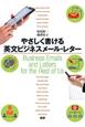 やさしく書ける 英文ビジネスメール・レター