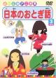 日本のおとぎ話 3