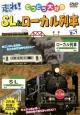 走れ!SL・ローカル列車 全24種類収録