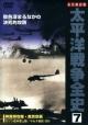 太平洋戦争全史 7