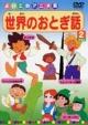 世界のおとぎ話 2 ピノキオ/ピーターパン/ジャックとまめの木/トム・ソーヤーの冒険