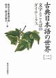 古典日本語の世界 文字とことばのダイナミクス(2)