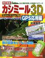 カシミール3D GPS応用編<改訂新版> 山と風景を楽しむ地図ナビゲータ