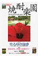 焼酎楽園 特集:宮古島の泡盛 日本のスピリッツ本格焼酎&泡盛味香の饗宴(36)