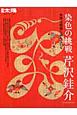 芹沢ケイ介 染色の挑戦 日本のこころ185 世界は模様に満ちている