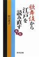 歌舞伎から江戸を読み直す 恥と情