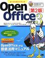 OpenOffice.org3 オープンガイドブック<第2版>