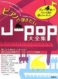 ピアノで弾きたいJ-pop大全集 ピアノで弾いてベストな曲を選んじゃいました