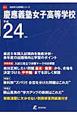 慶應義塾女子高等学校 平成24年