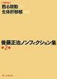 後藤正治ノンフィクション集 甦る鼓動 生体肝移植 (2)