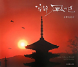京都風の色
