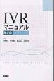 IVRマニュアル<第2版>