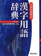 漢字用語辞典 大きな活字の<第二版> 「改訂常用漢字表」対応
