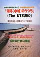 「海洋(水域)のうつろ」(The UTSURO) 黄河の治水と開発についての提案 地球の温暖化に向けて、海域環境創造の技術!
