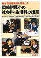 新学習指導要領を見通した 岡崎附属小の社会科・生活科の授業
