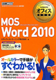 MOS Word2010 Microsoft Office Specialist CD-ROM付