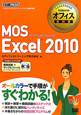 MOS Excel2010 Microsoft Office Specialist CD-ROM付