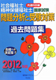 社会福祉士 精神保健福祉士 国家試験 問題分析と受験対策 過去問題集 共通科目編 2012