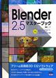 Blender2.5 マスターブック DVD-ROM付