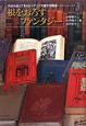 根をおろすファンタジー 作品を読んで考えるイギリス児童文学講座3