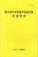 日本看護学会論文集 第41回 看護管理
