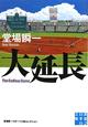 大延長 堂場瞬一スポーツ小説コレクション