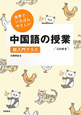 中国語の授業 超入門クラス CD付 世界でいちばんやさしい