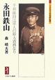 永田鉄山 平和維持は軍人の最大責務なり