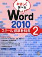 Word2010 やさしく学べる スクール標準教科書 Word2007にも対応!(2)